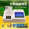 恒美HM-NC08 果蔬农药残留检测仪价格