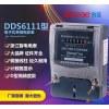 智盛 电子式单相电能表 出租房电能表 家用电表 房东电表 高精度电表 DDS6111 D型