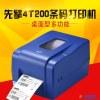 TSC先擘4T200 4T300条码标签打印机碳带热敏纸PET线缆标签打印机