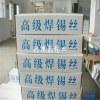 供应深圳市兴鸿泰40度有铅焊锡丝 有铅焊锡丝厂家 有铅焊锡丝销售 有铅锡丝 免洗锡丝采购5