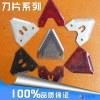 供应金迪尔收割机刀片/北京农业机械配件刀片