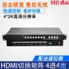 国瑞HDMI高清矩阵大屏幕拼接电视墙4进4出高清器矩阵直销 HDMI矩阵