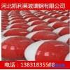 供应玻璃钢警示球 航空标志球 河北玻璃钢厂家生产 夜间警示球
