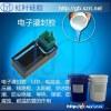 供应电子配件灌封硅胶 电子元件灌封硅胶