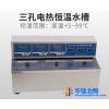 一恒 上海一恒电热恒温水槽三孔恒温水槽