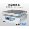 上海一恒 WSZ-50A回旋振荡器/振荡器/振荡器回旋