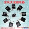 供应zq398继电器