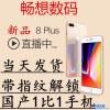 [厂家直销中]超精仿苹果手机厂家批发 安卓4G 智能手机 组装8Plus手机招代理