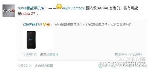 总经理微博暗示 nubia最新机型或将发布第2张图