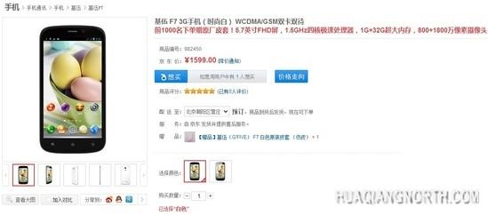 基伍F7开启预售 超大屏千元手机推荐