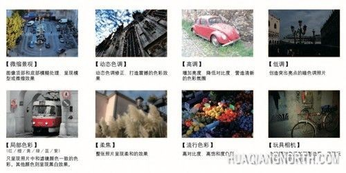8种创意滤镜效果