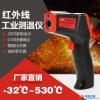 MCH-530A红外线测温仪高精度测温枪工业电子温度计手持数