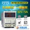 精密可调直流稳压电源32V5A线性四位数显手机笔记本维修恒流     厂家直销  促销热卖 直流电源